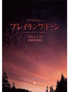 『トワイライト』シリーズ最終章前編の特報解禁! 禁断の恋は世界に何をもたらす!?