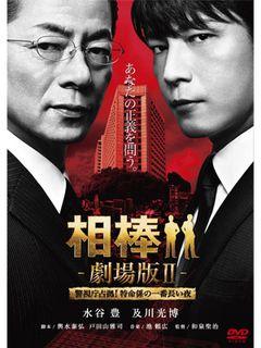 「相棒」と「刑事コロンボ」が夢の共演!石田太郎が吹き替えを担当したコラボCM解禁