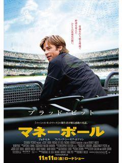 ブラピ最新作日本公開日決定!実在のメジャーリーグオーナーにふんした、球団経営映画!