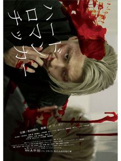金髪の松田翔太、流血!顔中傷だらけ!衝撃の『ハードロマンチッカー』ポスタービジュアル解禁