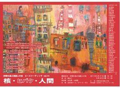 平和への願いを演劇で表現! 名だたる日本の名優たちが集結する朗読劇「核・ヒバク・人間」が上演