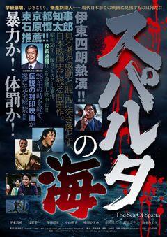 伊東四朗、戸塚ヨットスクール校長がモデルの校長役!『スパルタの海』が28年の時を経てついに公開!