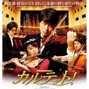 液状化被害乗り越え予定通りの公開決定 映画『カルテット!』主題歌にmihimaru GTが主題歌を書き下ろし