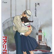 『コクリコ坂から』、本年度邦画興収ナンバーワンに!宮崎駿の発案で新ポスターも完成!!