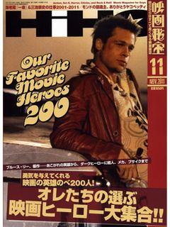 ブサイクだって、オタクだって、ヨワくたってヒーローだ!生きる勇気をくれる、映画の英雄たち大集合!-映画秘宝