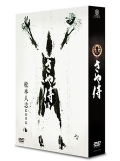 松本人志監督『さや侍』、本編では使われなかった幻の爆笑シーンがあった!11月発売のDVD&ブルーレイに収録!