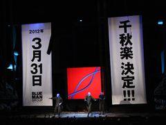 青い3人組ことブルーマン、2007年に開始したBLUE MAN GROUP IN TOKYOがついにフィナーレ!来年3月31日に千秋楽決定を発表し観客騒然!!