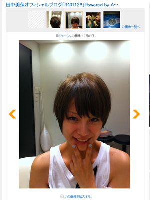田中美保、ざっくりショートヘアに!ボーイッシュな魅力にはファンも ...