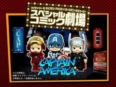 アメコミ界のビッグ3勢ぞろいでユル~い「コミック劇場」公開中!アイアンマンやソー、キャプテン・アメリカがキューピーに?