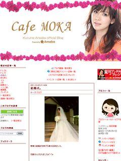 有坂来瞳、結婚式の様子をブログで報告!「花嫁さんになれましたo(^-^)o」と幸せいっぱい!