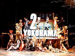 劇団四季「キャッツ」横浜公演2周年&日本上演28周年達成!驚異のロングラン記録をキャッツがお祝い!
