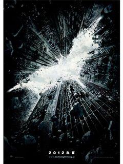 『ダークナイト ライジング』、フッテージ映像はPG-13指定に!理由は「暴力描写」!