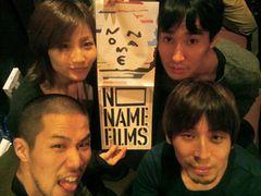 ナマエ&オカネのない10人の実力派の監督たち、5万円出し合って劇場公開!カンヌ国際映画祭短編コンペ部門に45年ぶり日本から選出作品も
