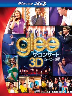 『glee/グリー ザ・コンサート 3Dムービー』、特典映像満載でDVD&ブルーレイ発売決定!!