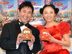 『カーズ2』CM出演中の林家三平・国分佐智子夫妻「『美女と野獣』みたいな運命の出会いだった」