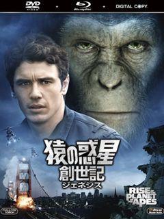 大ヒット作『猿の惑星』脅威のVFXの裏側が明らかに!大ボリュームのメイキング収録のブルーレイ&DVD