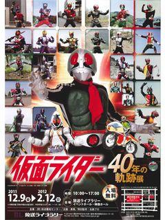 「仮面ライダー」が誕生してから40年!歴代ライダーを網羅した「仮面ライダー 40年の軌跡展」が開催!