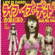 ゾンビ化するニートが主人公!日本の地方都市が舞台のコミック映画化!富士山をバックにゾンビが出現する!?