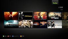 Xbox 360で動画配信サービス「Hulu」の利用が可能に!月額固定料金でハリウッド映画や海外ドラマが見放題!