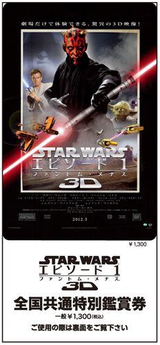 3D版『スター・ウォーズ エピソード1』飛び出す前売り券発売!ファン垂涎の限定コレクターズアイテム!