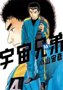 人気マンガ「宇宙兄弟」最新巻は単行本と電子書籍を同時リリース!小栗旬&岡田将生で実写化も決定した話題作!