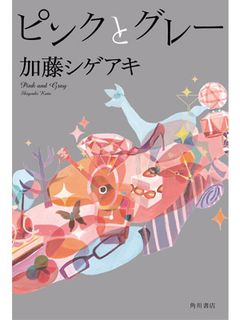 ジャニーズ事務所から誕生した小説家、NEWS・加藤シゲアキの処女作が電子書籍でも発売!