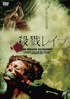 連続レイプ事件に猟奇殺人 13歳の少女を含む11人が犠牲に…実話をベースに映画化