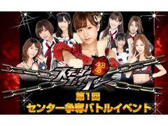 AKB48センターポジション争奪ゲームがリアルとリンク!プレイヤーが楽曲提供とCM出演権かけて争奪戦