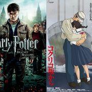 2011年は洋画に軍配!興収1位洋画は『ハリー・ポッター』、邦画は『コクリコ坂から』