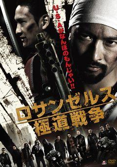USAがなんぼのもんじゃい!アメリカで劇場公開されたまったく新しい日本映画『ロサンゼルス極道戦争』!