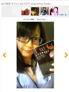 山Pの美人妹・山下莉奈さん、すっぴん眼鏡姿を公開!「お兄さんそっくり」と大評判!