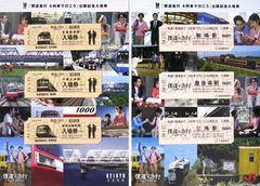 映画館史上初!記念切符がセットに!森田芳光監督の遺作となった『僕達急行 A列車で行こう』前売り券限定発売決定