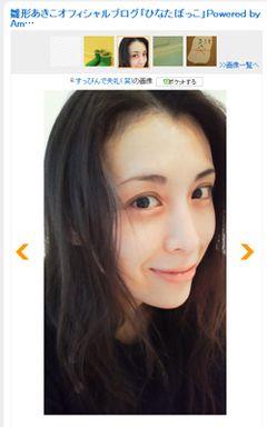雛形あきこ、34歳直前のすっぴんを披露!ぷりぷり美肌&美白に「すっぴんでもきれい…」とファンのコメント殺到