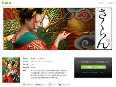 オンライン動画配信サービス「Hulu」、邦画の配信拡大を発表!日本大手配給6社と契約!