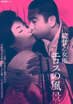 """""""エロス""""がキーワード!「監督と女優とエロスの風景」全28作品上映!"""