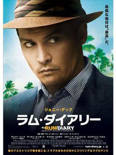 ジョニー・デップのクールな魅力がさく裂! 亡き親友の小説を映画化した主演作ポスター画像解禁!