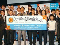 ピース又吉&ジャルジャルら出演!第4回沖縄国際映画祭プログラム発表!