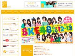 SKE48から卒業者が続出…今度は間野春香と山田恵里伽が卒業へ