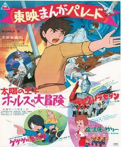 高畑勲&宮崎駿作品も!!「東映まんがまつり」、60年代から80年代の復刻版がDVDリリース決定!