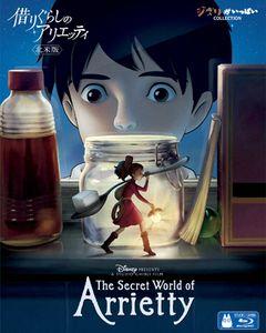 北米版『借りぐらしのアリエッティ』ブルーレイが日本で発売決定!日本語&イギリス英語版を収録した決定版!