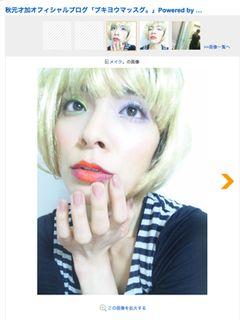 AKB48秋元才加、金髪で大胆イメチェン!?ちょっぴりセクシーな真っ赤なルージュ姿をブログで披露!