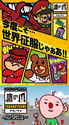 「秘密結社 鷹の爪」NHKで新シリーズ放送決定!WEBで別シリーズも!総統「とても~とても~~うれしーです」