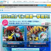 『劇場版ポケットモンスター』13作品を一挙配信!1作品は1か月限定無料提供!!