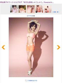 釈由美子、ウエスト56センチ!美くびれくっきりの美ボディー披露!