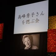 高峰秀子さんを偲ぶ会に約400人が出席 昭和を代表する大女優の人柄が語られる