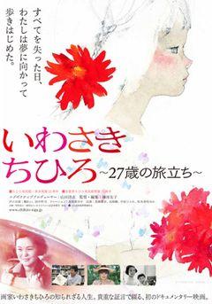 絵本画家・いわさきちひろの初ドキュメンタリー映画が公開!山田洋次監督がエグゼクティブプロデューサー