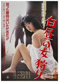 幻の未公開ロマンポルノ『白昼の女狩り』が28年の時を経て劇場公開決定!未公開の理由はロマンポルノ失格だったから!?