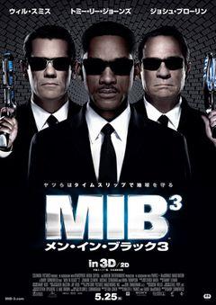 トミー・リー・ジョーンズ&ウィル・スミス来日決定!『メン・イン・ブラック3』をひっさげて!