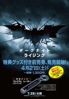終わりの始まり!『ダークナイト』完結編、スペシャルサイトのURLはプレミアム レーザーを投射する仕掛け!