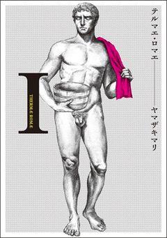 「テルマエ・ロマエ」第1巻が無料!前代未聞のお風呂漫画、期間限定配信!